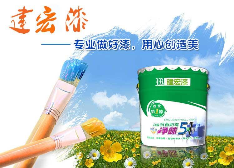 西安净味5合1内墙乳胶漆厂家