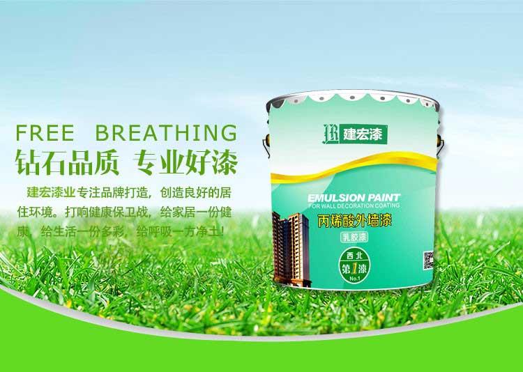 西安丙烯酸外墙乳胶漆厂家