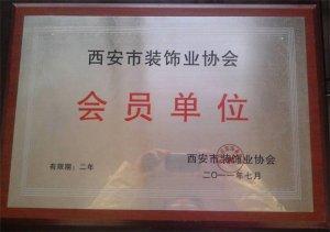 建荣漆西安市装饰业协会会员单位