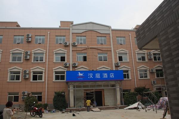 华阴汉庭酒店,一体板陕